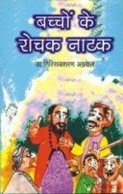 Bachchon Ke Rochak Natak (H) Hindi(Paperback)(Hindi): Giriraj Sharan Agarwal