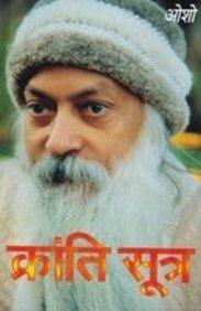 9788171823925: Kranti Sutra [In Hindi Language ] By Osho