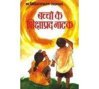 Bachchon Ke Shikshaprad Natak Hindi (Paperback)(Hindi): Giriraj Sharan Agarwal