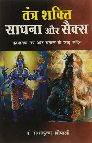 Tantra Shakti Sadhana Aur Sex Hindi(PB)(In Hindi): Radha Krishna Srimali
