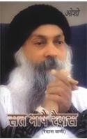 9788171824946: Sat Bhase Raidas -In Hindi By Osho