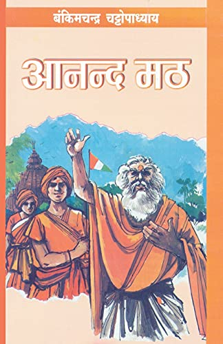 Anandmath (H) Hindi(PB)(In Hindi): Bankim Chandra Chattopadhyay