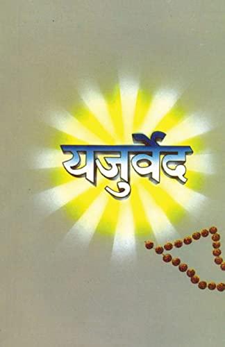 9788171826674: Yajurveda (Hindi Edition)