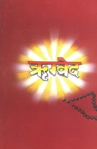 9788171826704: Rigveda - Hindi