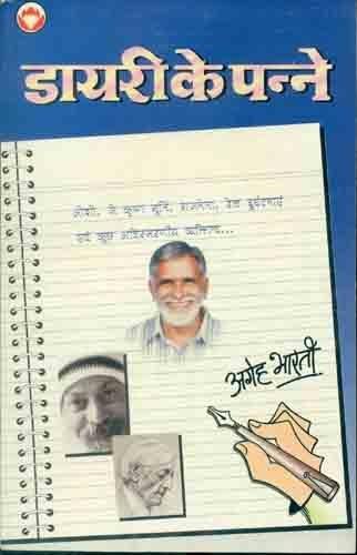 Dairy Ke Panne Hindi(PB)(In Hindi): Ageh Bharti