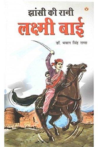 Jhansi Ki Rani Laxmi Bai Hindi (PB): Bhawan Singh Rana