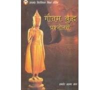 Gautam Buddha Prashnotari Hindi(PB)(In Hindi): Shamsher Ahmad Khan