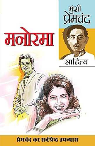 Manorama Hindi(PB): Prem Chand