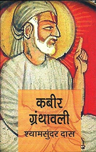 Sant Kabeer Hindi(PB)(In Hindi): Giriraj Sharan Agarwal
