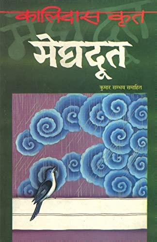Meghdoot Hindi(PB)(In Hindi): Ashok Kaushik