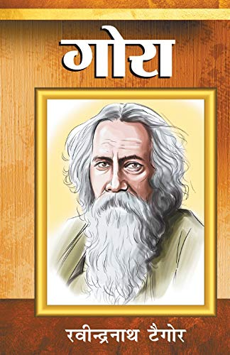 Gora (Hindi) [Dec 01, 2004] Tagore, R.N.