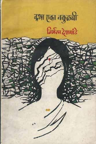 Katha Eka Bakulichi) (Marathi Edition): Nirmala Deshpande)