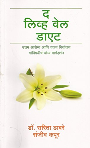 9788171854974: The Live Well Diet - Marathi