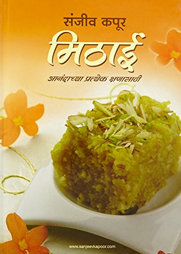 9788171855520: (Mithai) (Marathi Edition)