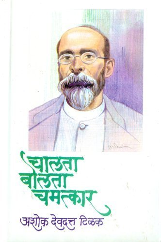 9788171857906: (Chalta Bolta Chamatkar) (Marathi Edition)