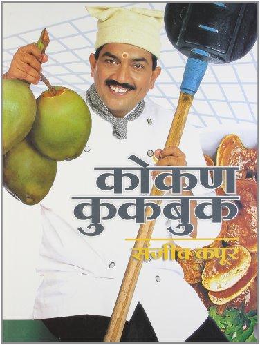 9788171859061: Konkan Cookbook - Marathi (Marathi Edition)