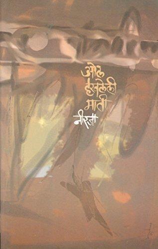 9788171859726: (Ol Haravaleli Mati) (Marathi Edition)