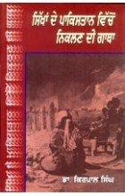 9788172052577: 1947 wica Sikkhāṃ de Pākisatāna wiccoṃ nikalaṇa dī gāthā