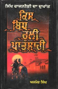 9788172053932: Kis Bidh Ruli Patshahi (Panjabi Title)