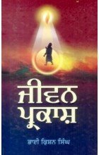 Jiwan Prakash: Singh Krishan