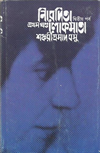 9788172150389: (Nibedita Lokmata: Vol.1 Part II) (Bengali Edition)