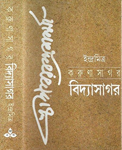 9788172150402: Karunasagar Vidyasagar (Bengali Edition)