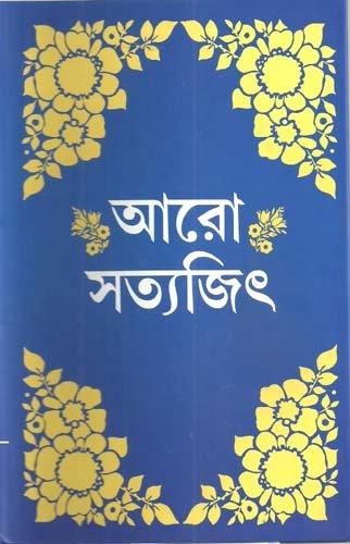 9788172150525: (Aro Satyajit) (Bengali Edition)