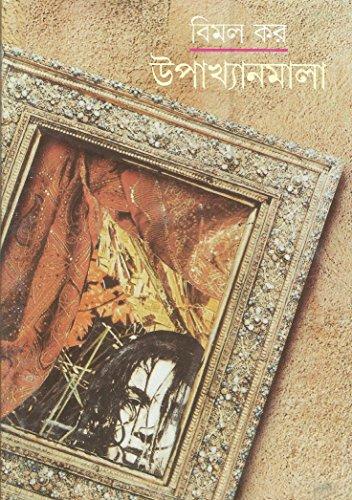 Upakhyanamala (Bengali Edition): Bimal Kar
