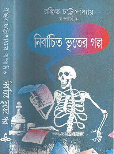 9788172151041: (Nirbachito Bhuter Galpa) (Bengali Edition)