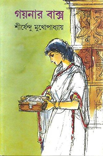 9788172151867: Gaynar Baxo (Bengali Edition)