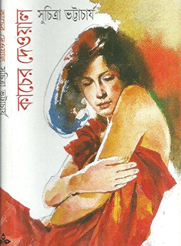 Kancher Deowal) (Bengali Edition): Suchitra Bhattacharya)
