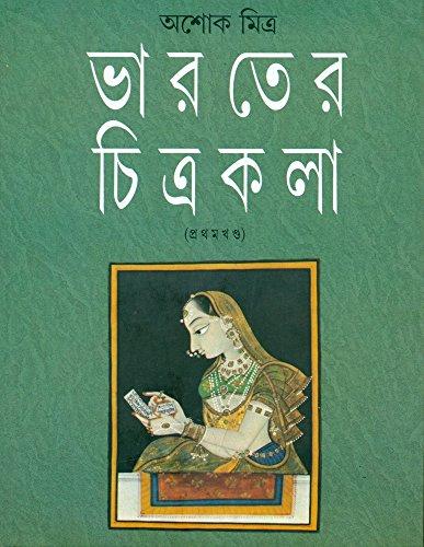 9788172152390: Bharater Chitrakala: Vol. I (Bengali Edition)