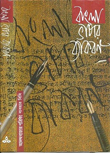 9788172153069: Bangla Bhasar Byakaran (Bengali Edition)