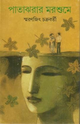 9788172153441: Pātāẏa pātāẏa rahasya (Bengali Edition)