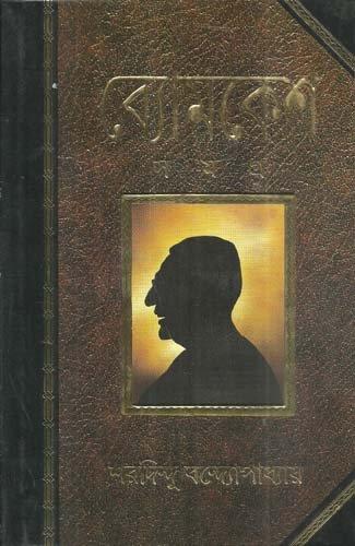 9788172153557: Byomkesh Samagra (Bengali Edition)