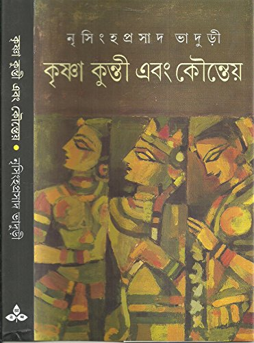 Krshna, Kunti, ebam Kaunteya (Bengali Edition): Nrsimhaprasada Bhaduri