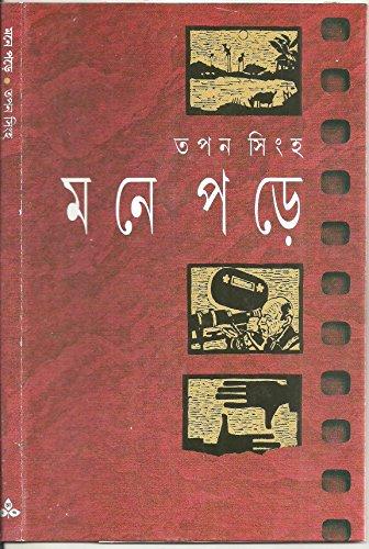 9788172153861: Mane Pare (Bengali Edition)