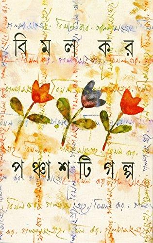 Panchasti Galpa (Bengali Edition): Bimal Kar