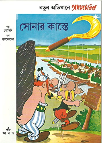 9788172154608: (Asterix and the Golden Sickle) (Bengali Edition)