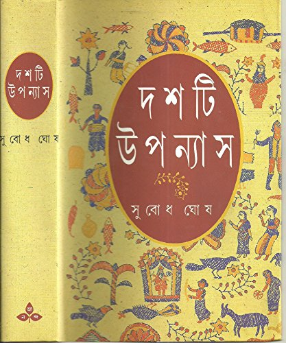 9788172154660: Dashti Upanyas (Bengali Edition)