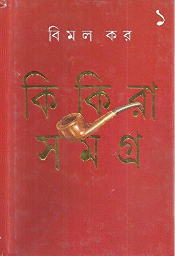 Kikira Samagra Vol. 1 (Bengali Edition): Bimal Kar