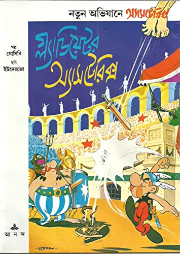 9788172155735: (Gladiator Asterix.) (Bengali Edition)