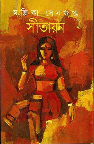 Sitayana (Bengali Edition): Mallika Senagupta