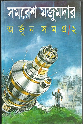 9788172157463: Arjun Samagra Vol. II (Bengali Edition)