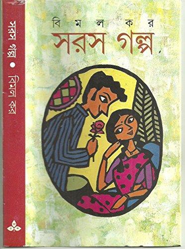 Saras Galpa (Bengali Edition): Bimal Kar