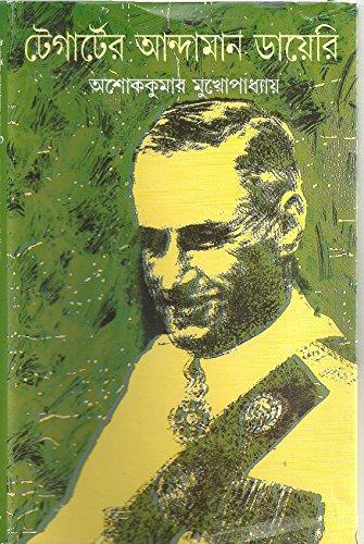 9788172158224: Tegarter Andaman Derry O Anyanya (Bengali Edition)