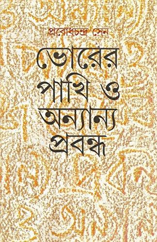 9788172158293: Bhorera pakhi o anyanya prabandha (Bengali Edition)