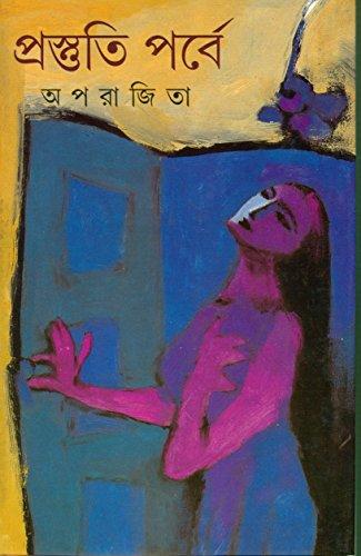 9788172158316: Prastuti parbe (Bengali Edition)