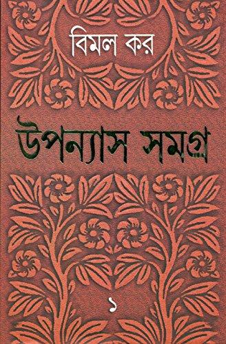 Upanyas Samagra: Vol. I (Bengali Edition): Bimal Kar