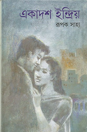 Ekadasa indriya (Bengali Edition): Rupaka Saha